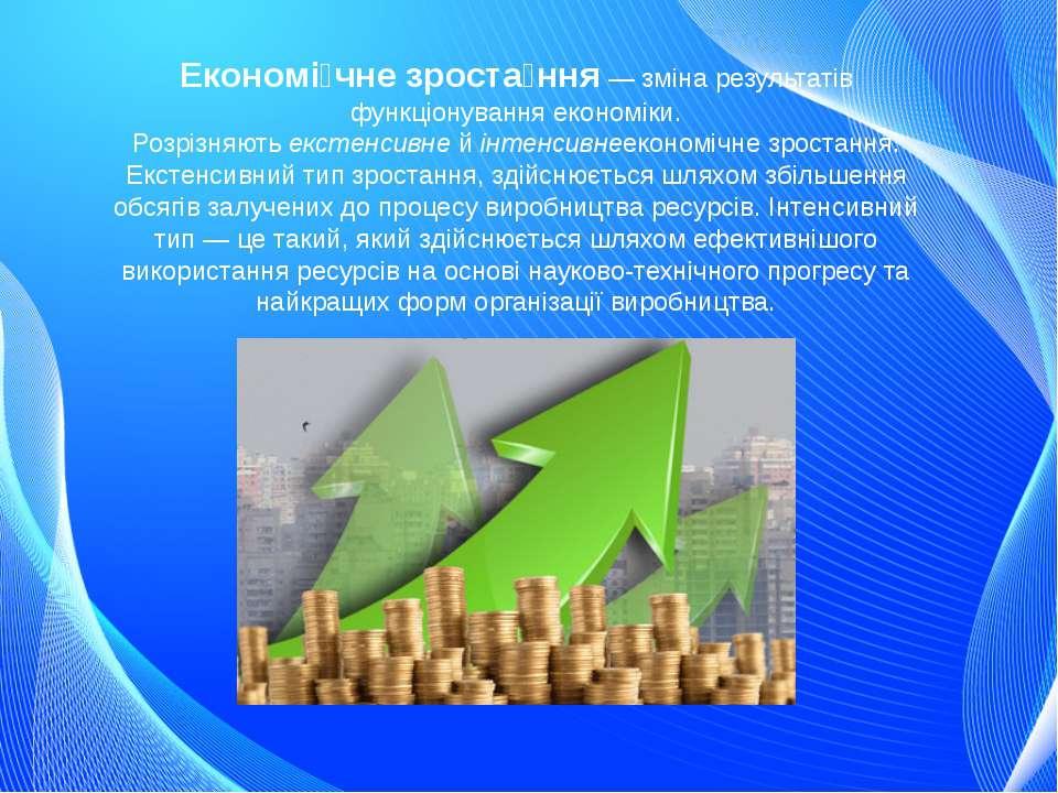 Економі чне зроста ння— зміна результатів функціонуванняекономіки. Розрізня...