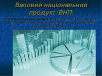 Валовий національний продукт(ВНП) Валовий національний продукт(ВНП) — сукуп...