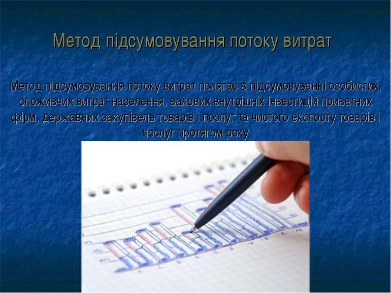 Метод підсумовування потоку витрат Метод підсумовування потоку витрат полягає...