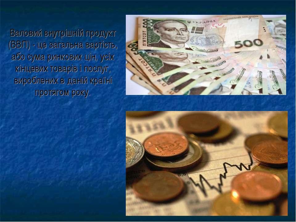 Валовий внутрішній продукт (ВВП) - це загальна вартість, або сума ринкових ці...