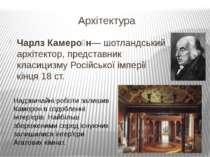 Архітектура Чарлз Камеро н— шотландський архітектор, представник класицизму Р...