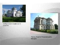 Собор в місті Софія на 21 століття. Палац Кирила Розумовського, Батурин