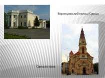 Воронцовський палац (Одеса) Одеська кірха
