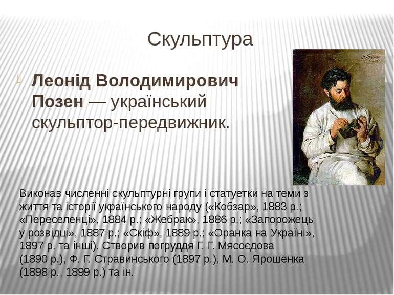Скульптура Леонід Володимирович Позен — український скульптор-передвижник. Ви...