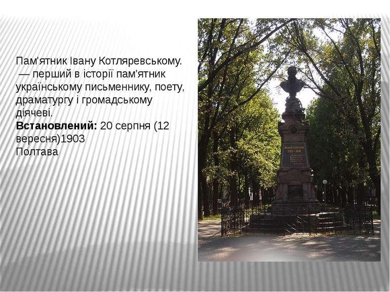 Пам'ятник Івану Котляревському. — перший в історії пам'ятник українськомупи...