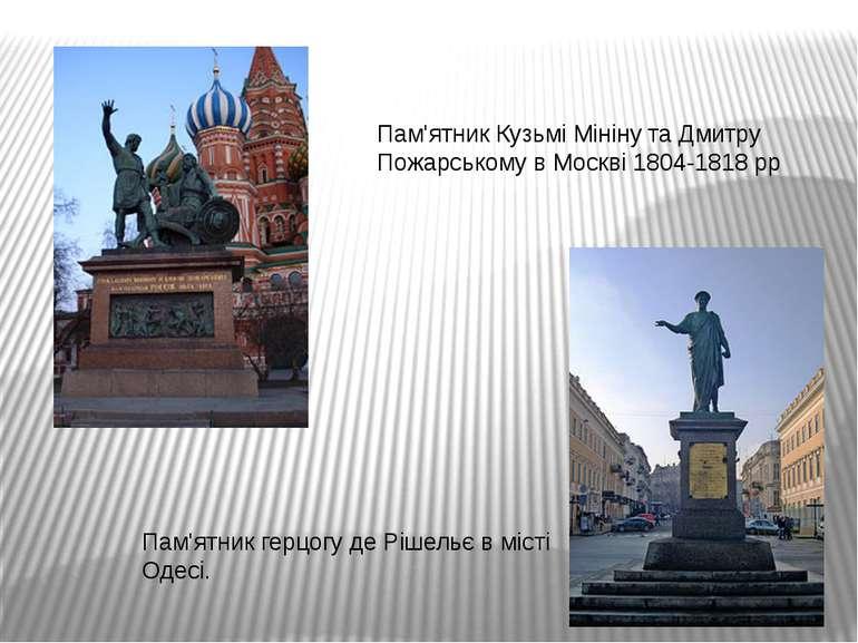 Пам'ятник Кузьмі Мініну та Дмитру Пожарському в Москві 1804-1818 рр Пам'ятник...