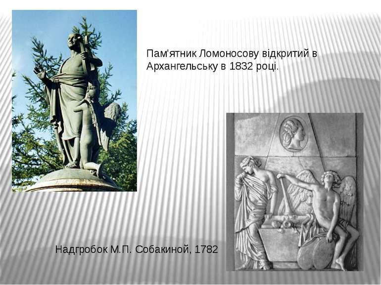 Пам'ятник Ломоносову відкритий в Архангельську в 1832 році. Надгробок М.П. Со...