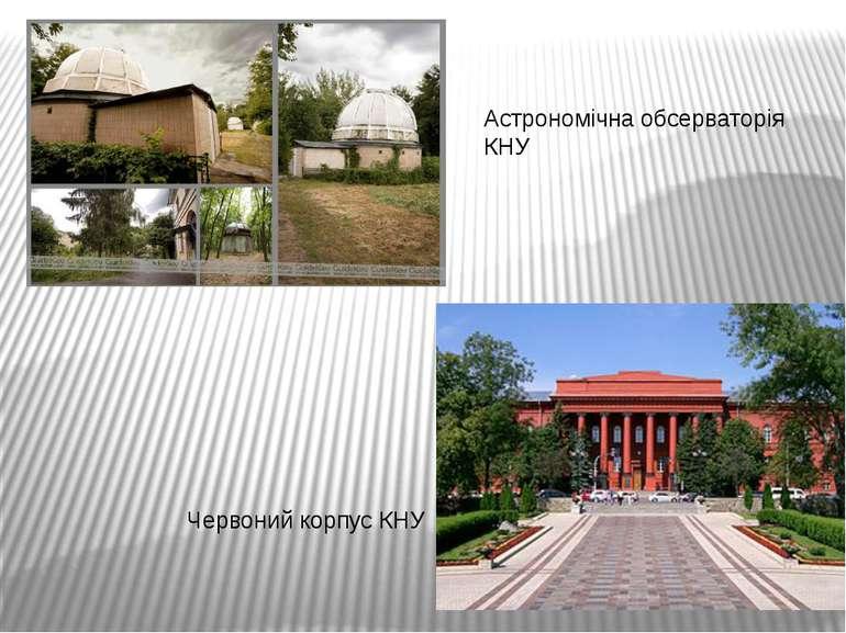 Астрономічна обсерваторія КНУ Червоний корпус КНУ