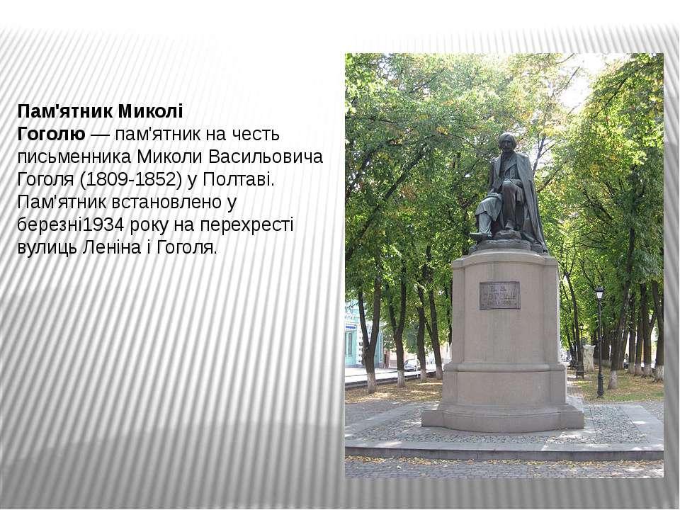 Пам'ятник Миколі Гоголю—пам'ятникна честь письменникаМиколи Васильовича Г...