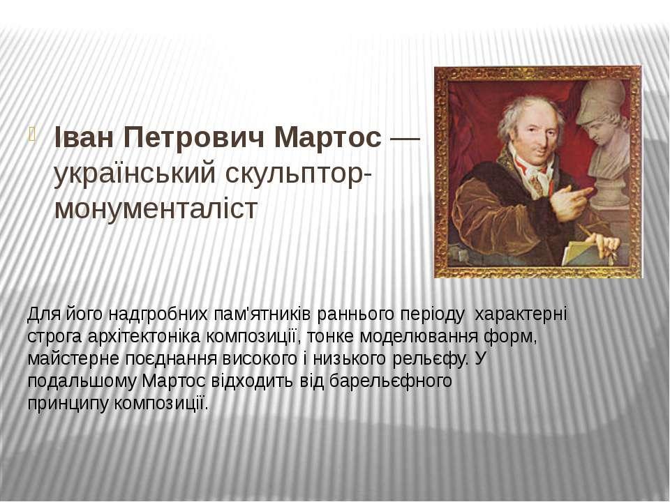 Іван Петрович Мартос —українськийскульптор-монументаліст Для його надгробних...