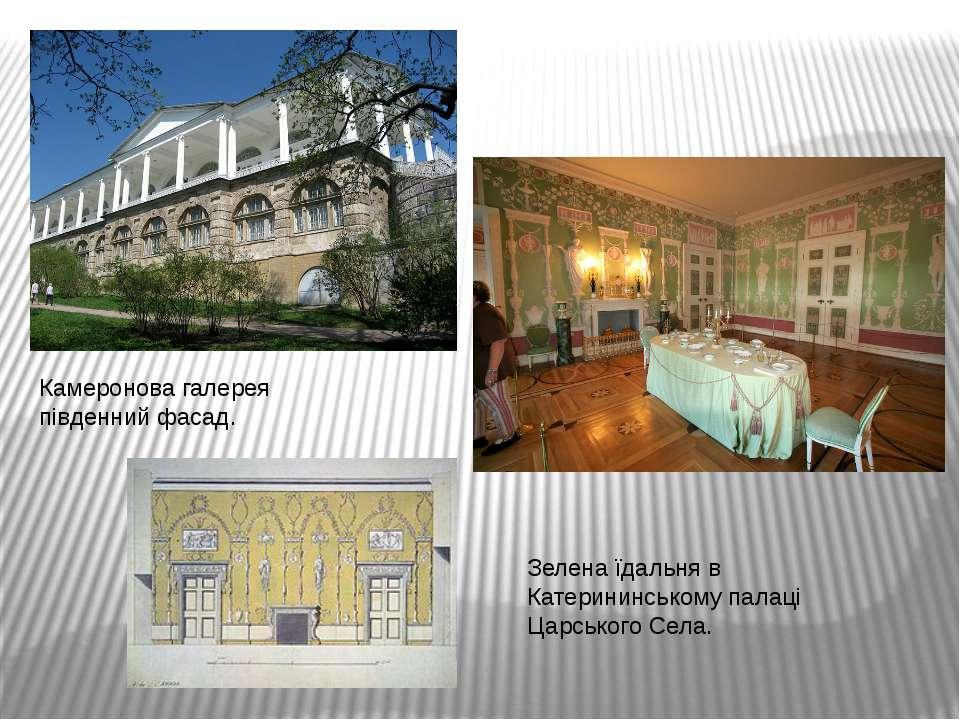 Камеронова галерея південний фасад. Зелена їдальня в Катерининському палаці Ц...
