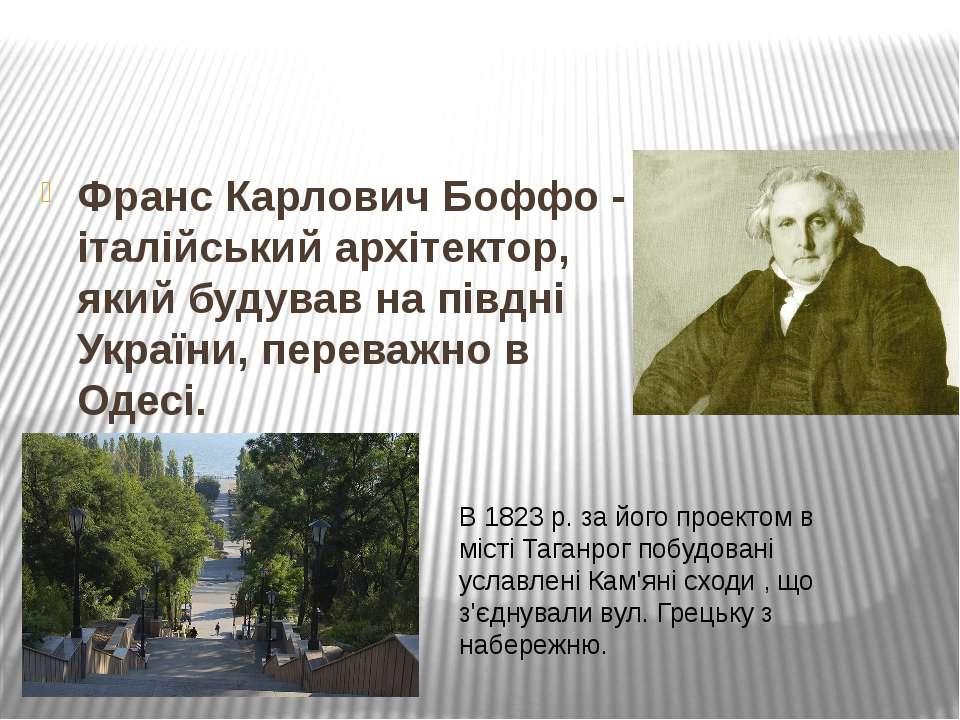 Франс Карлович Боффо - італійський архітектор, який будував на півдні України...