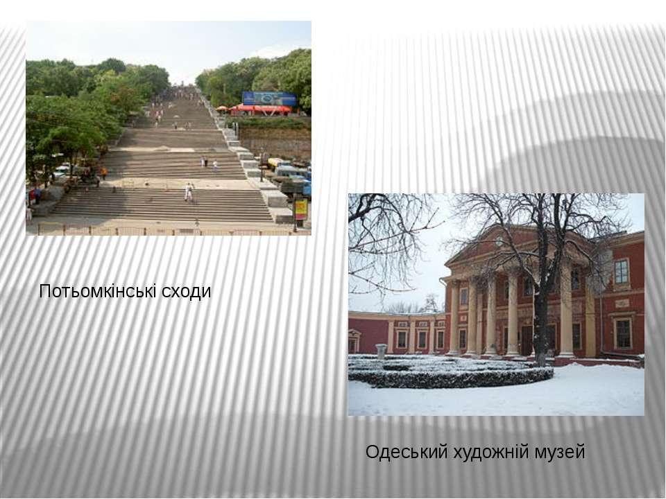Потьомкінські сходи Одеський художній музей