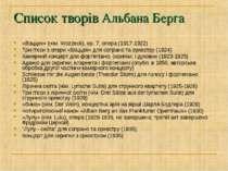 Список творів Альбана Берга «Воццек» (нім. Wozzeck), op. 7, опера (1917-1922)...