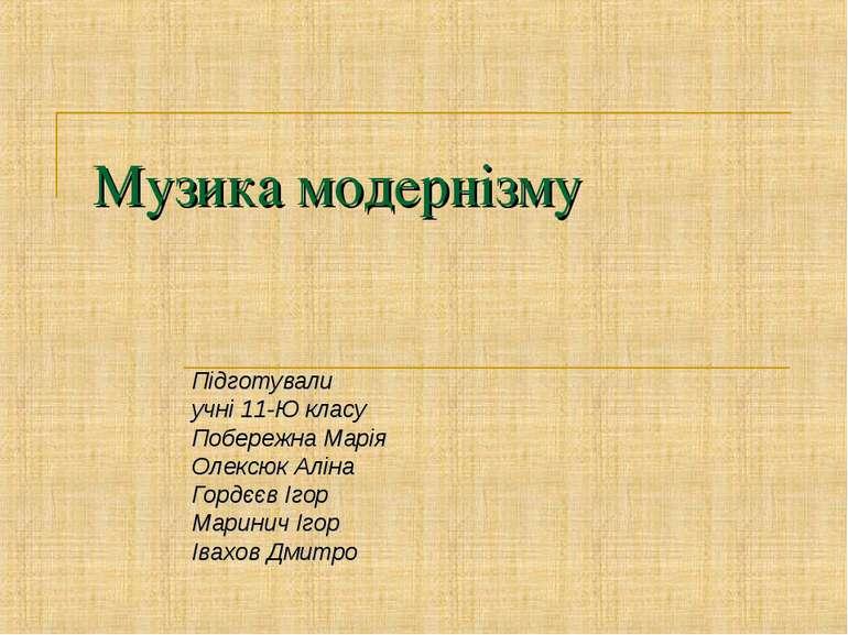 Музика модернізму Підготували учні 11-Ю класу Побережна Марія Олексюк Аліна Г...