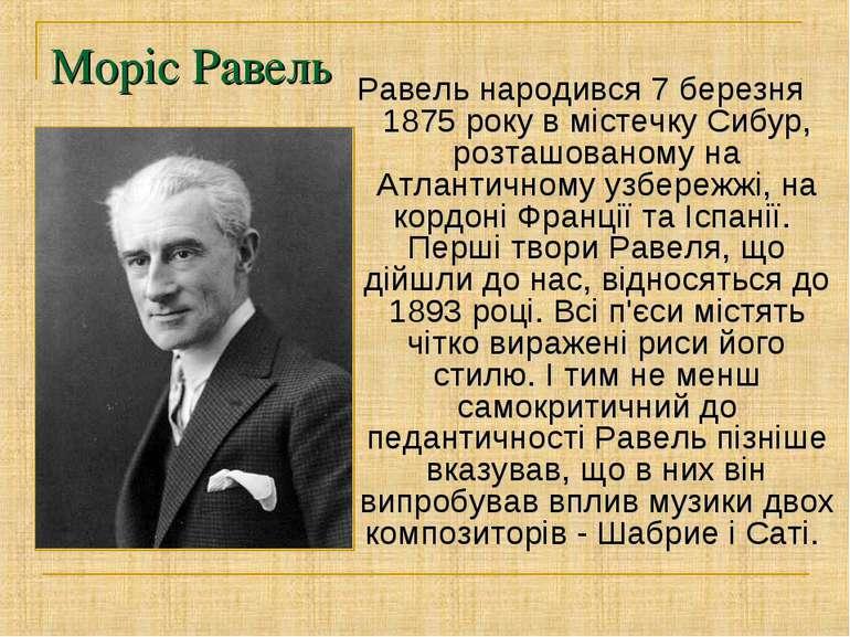 Моріс Равель Равель народився 7 березня 1875 року в містечку Сибур, розташова...