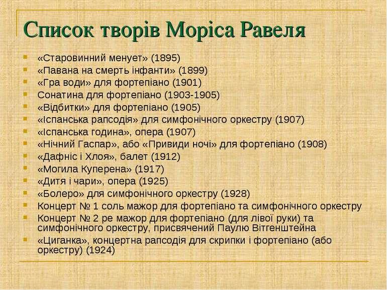 Список творів Моріса Равеля «Старовинний менует» (1895) «Павана на смерть інф...