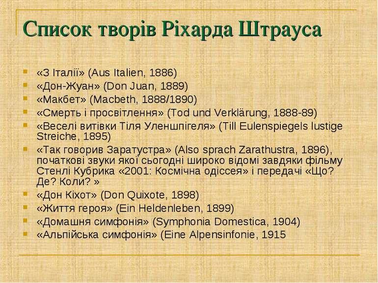 Список творів Ріхарда Штрауса «З Італії» (Aus Italien, 1886) «Дон-Жуан» (Don ...