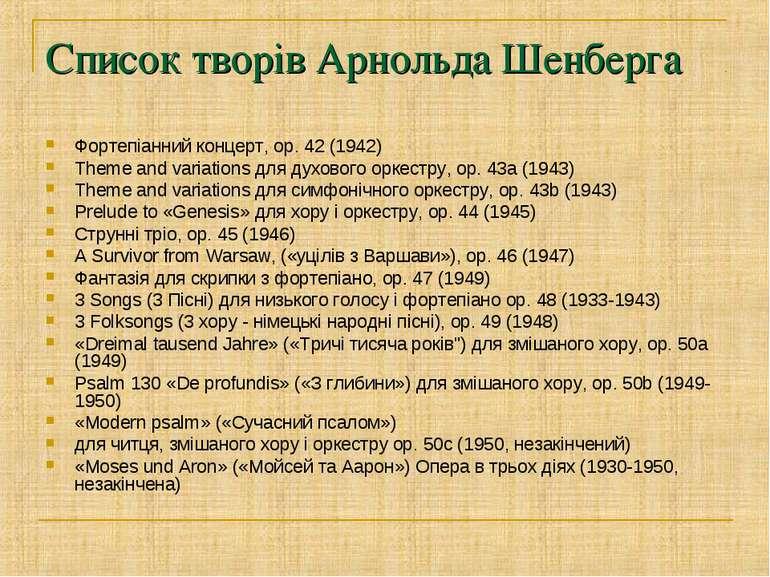 Список творів Арнольда Шенберга Фортепіанний концерт, op. 42 (1942) Theme and...