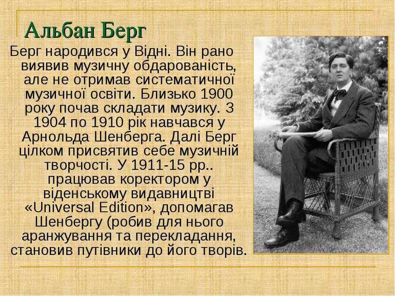 Альбан Берг Берг народився у Відні. Він рано виявив музичну обдарованість, ал...