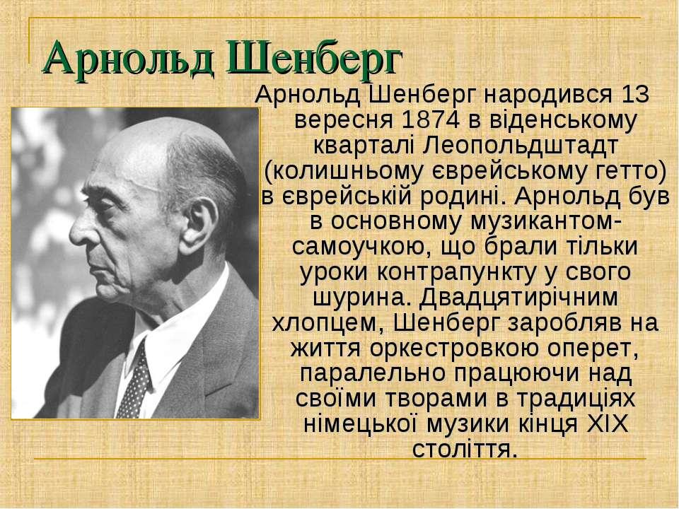Арнольд Шенберг Арнольд Шенберг народився 13 вересня 1874 в віденському кварт...