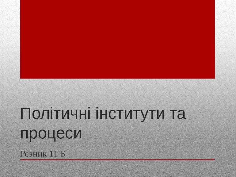 Політичні інститути та процеси Резник 11 Б