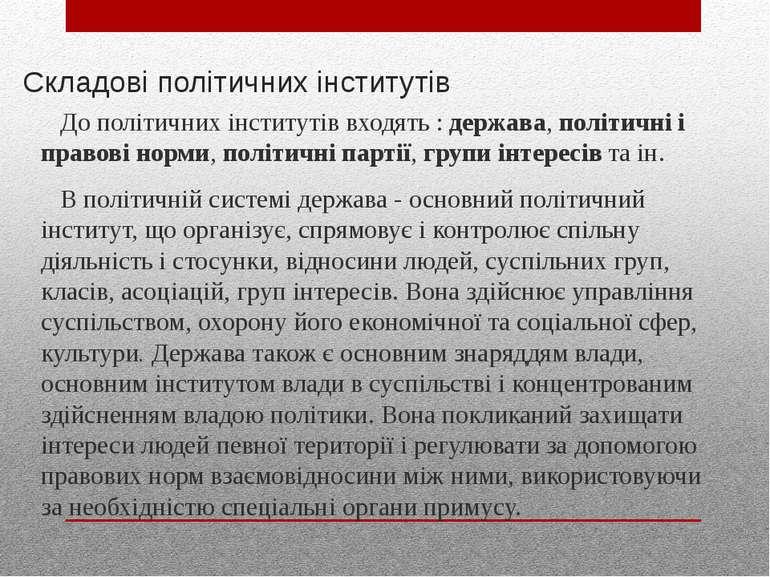 Складові політичних інститутів До політичних інститутів входять :держава, по...