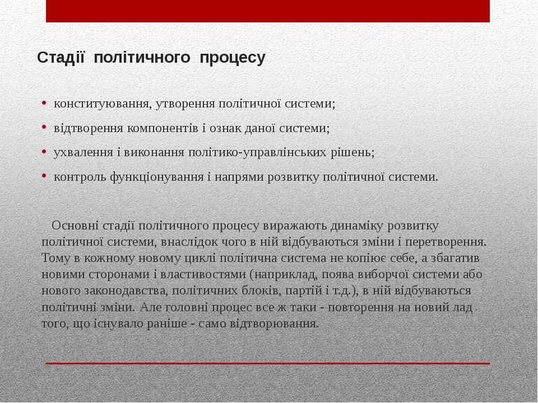 Стадії політичного процесу конституювання, утворення політичної системи; відт...