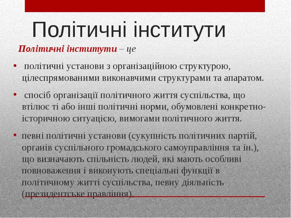 Політичні інститути Політичні інститути – це політичні установи з організацій...