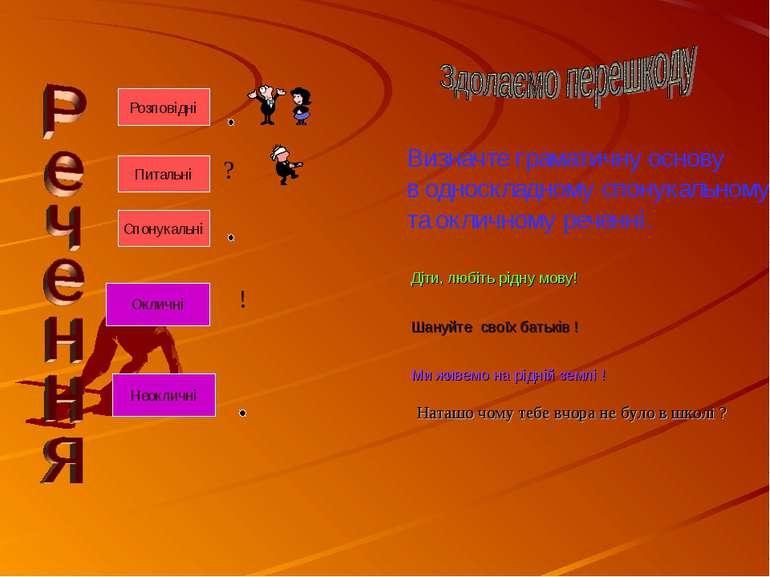 Розповідні Питальні Спонукальні Окличні Неокличні Визначте граматичну основу ...
