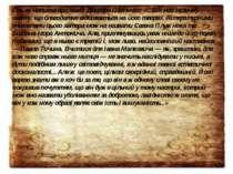 Ось як написав про нього Дмитро Павличко: «...Він має музичну освіту, що благ...