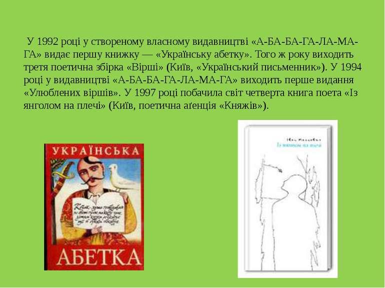 У 1992 році у створеному власному видавництві «А-БА-БА-ГА-ЛА-МА-ГА» видає пер...