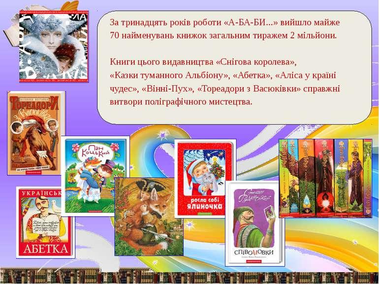 За тринадцять років роботи «А-БА-БИ...» вийшло майже 70 найменувань книжок за...