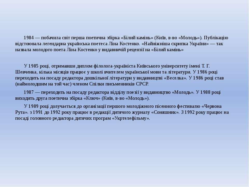 1984 — побачила світ перша поетична збірка «Білий камінь» (Київ, в-во «Молодь...