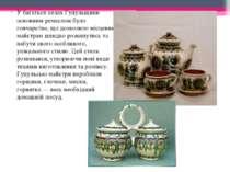 У багатьох селах Гуцульщини основним ремеслом було гончарство, що дозволило м...