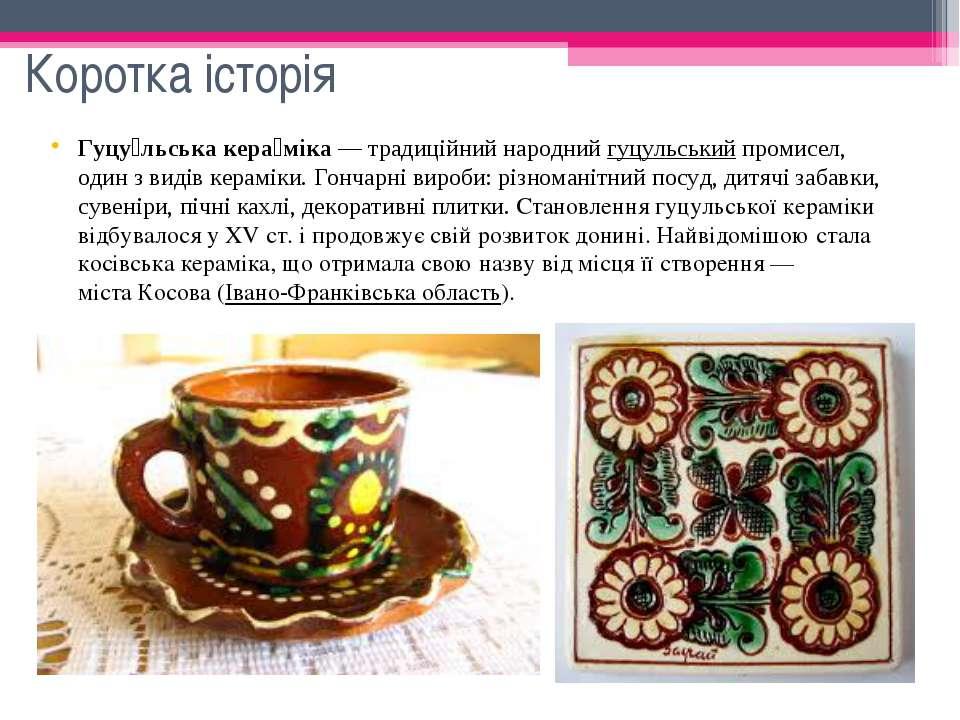 Коротка історія Гуцу льська кера міка— традиційний народнийгуцульськийпром...