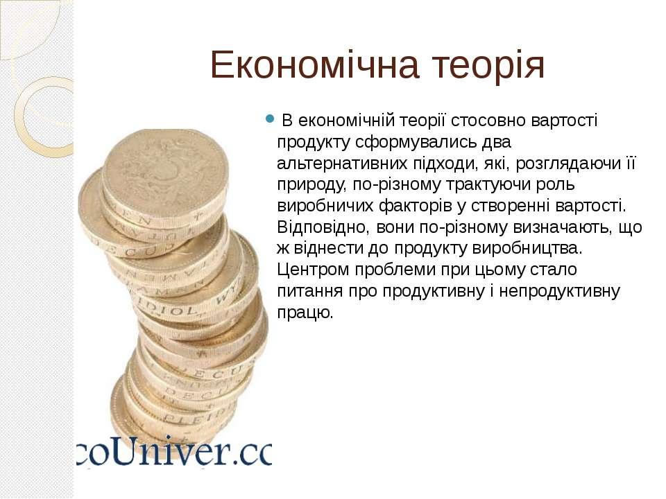 Економічна теорія В економічній теорії стосовно вартості продукту сформувалис...