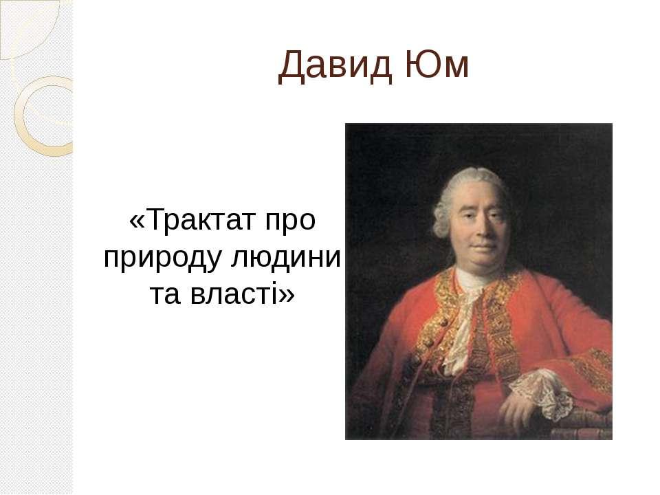 Давид Юм «Трактат про природу людини та власті»