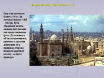 Мечеть Хасана у Каїрі (Єгипет), 14 ст. Каїр став столицею Єгипту з 10 ст. За ...