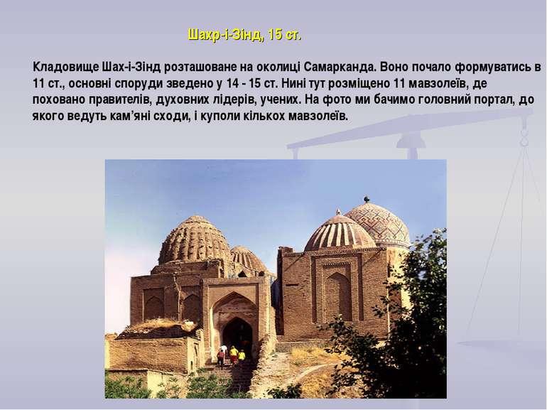 Шахр-і-Зінд, 15 ст. Кладовище Шах-і-Зінд розташоване на околиці Самарканда. В...