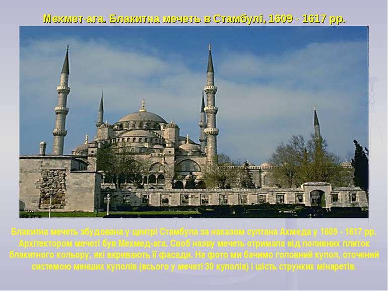 Мехмет-ага. Блакитна мечеть в Стамбулі, 1609 - 1617 рр. Блакитна мечеть збудо...