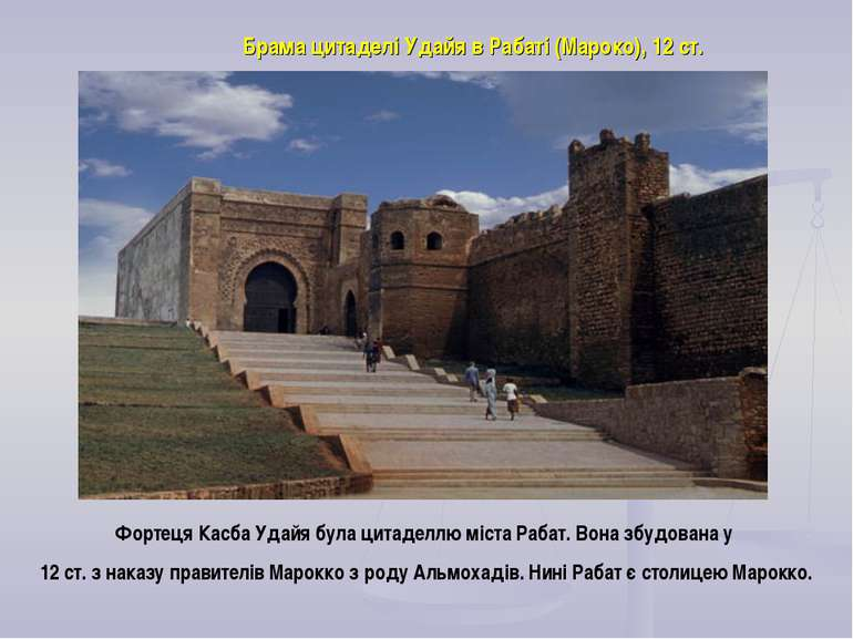 Брама цитаделі Удайя в Рабаті (Мароко), 12 ст. Фортеця Касба Удайя була цитад...