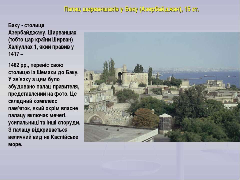 Палац ширваншахів у Баку (Азербайджан), 15 ст. Баку - столиця Азербайджану. Ш...