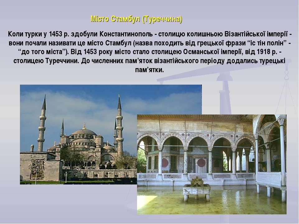 Місто Стамбул (Туреччина) Коли турки у 1453 р. здобули Константинополь - стол...