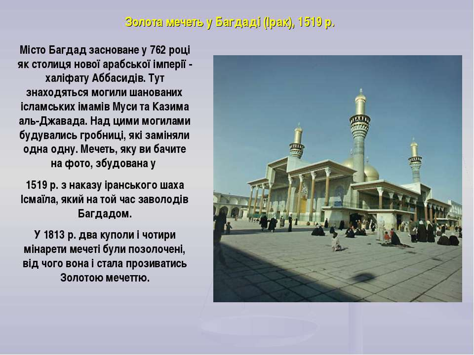 Золота мечеть у Багдаді (Ірак), 1519 р. Місто Багдад засноване у 762 році як ...