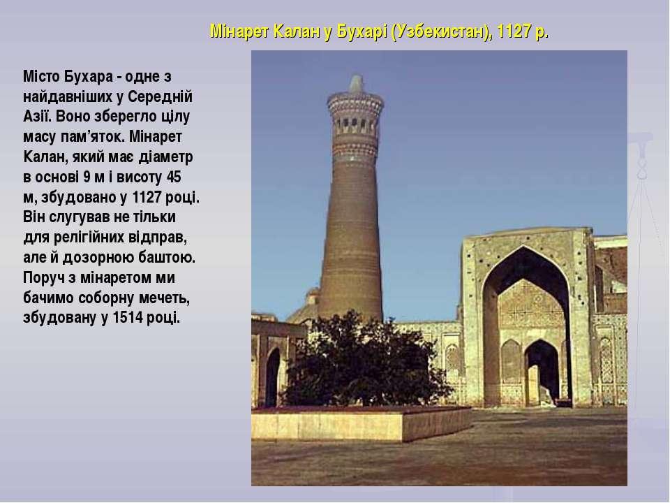 Мінарет Калан у Бухарі (Узбекистан), 1127 р. Місто Бухара - одне з найдавніши...