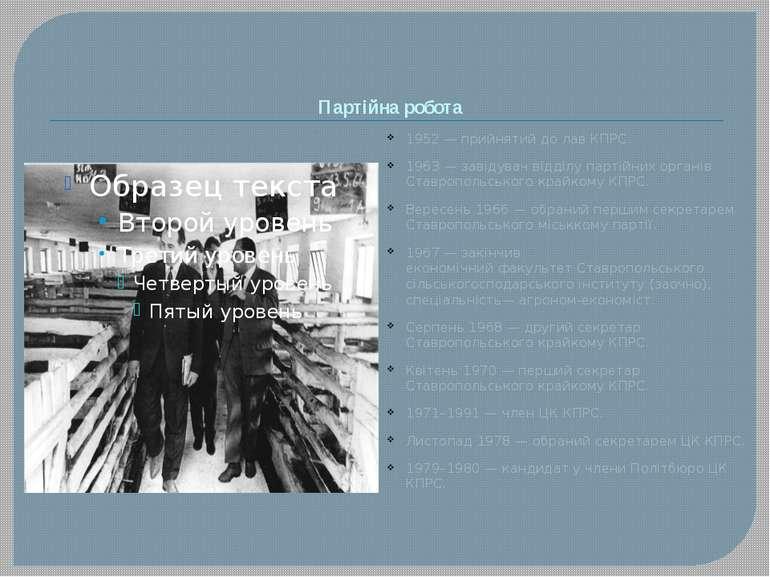Партійна робота 1952— прийнятий до лавКПРС. 1963— завідувач відділу партій...