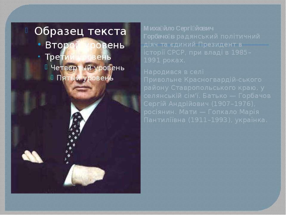 Миха йло Сергі йович Горбачо врадянськийполітичний діячта єдинийПрезидент...