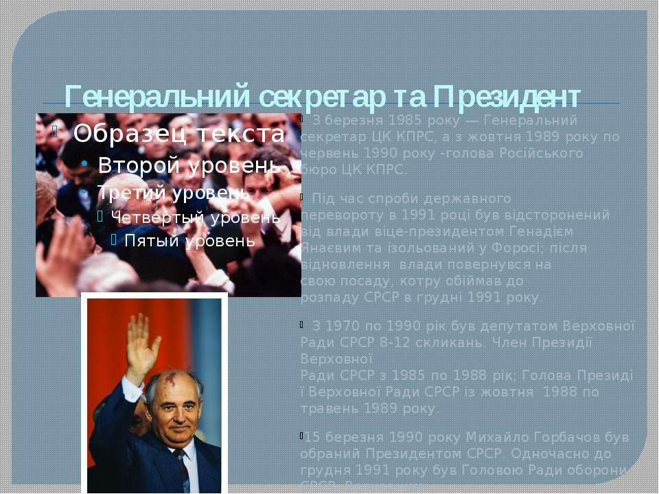 Генеральний секретар та Президент З березня1985року—Генеральний секретар ...