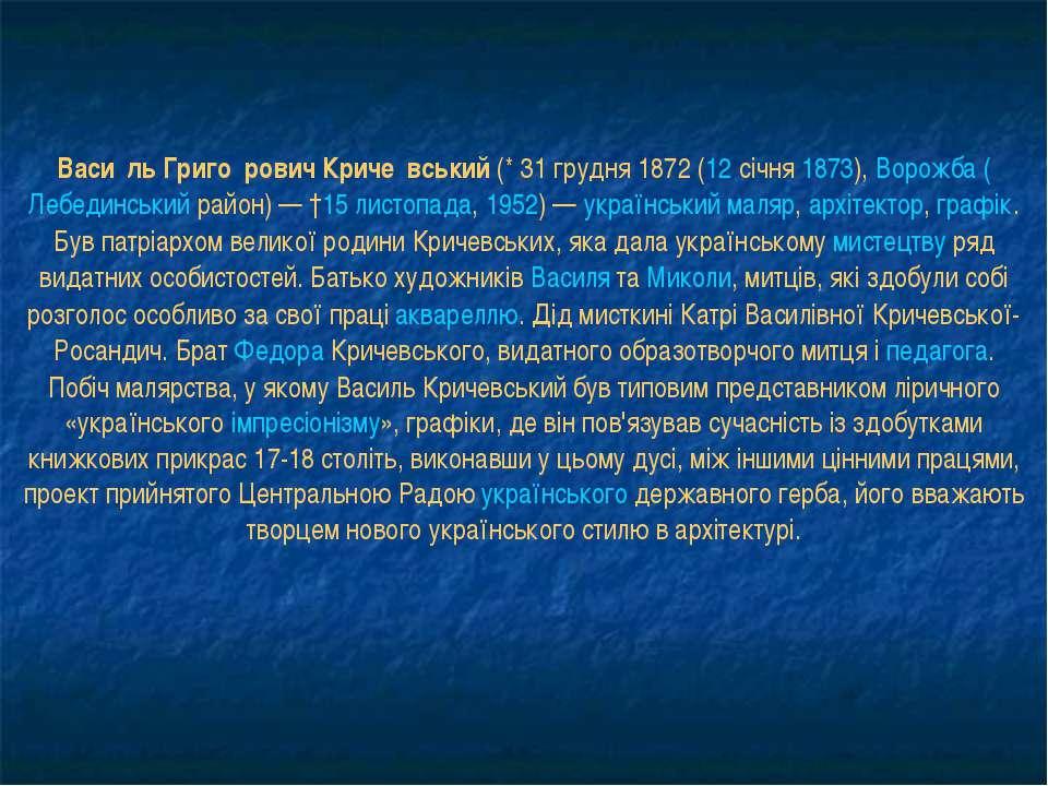 Васи ль Григо рович Криче вський (* 31грудня 1872 (12 січня 1873), Ворожба (...